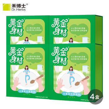 禾博士 黄金身材发酵果蔬粉 4盒 60袋