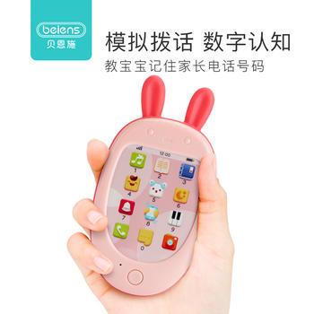 贝恩施宝宝手机玩具婴儿儿童触屏