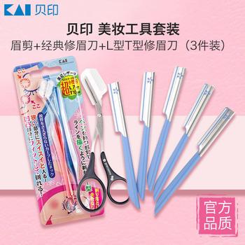 kai/贝印 美妆工具套装 眉剪 经典修眉刀 L型T型修眉刀