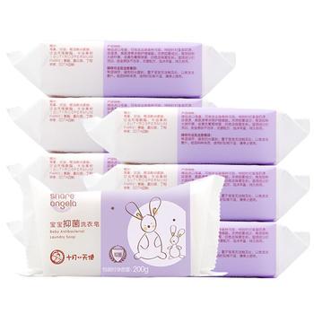 十月小天使  宝宝洗衣皂200g*8块