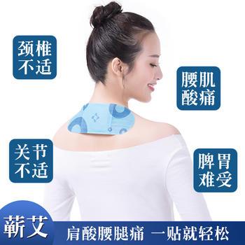 艾修堂肩颈贴艾灸贴颈椎贴缓解肩颈腰腿疼 AP1NE-01