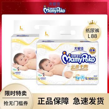 妈咪宝贝纸尿裤尿不湿男女宝通用L44*2包(9-14kg)