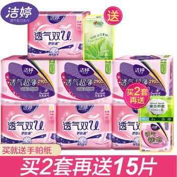 洁婷透气超薄卫生巾7包
