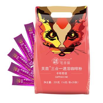 笔香猫意式特浓提神卡布奇诺风味速溶咖啡粉20条装