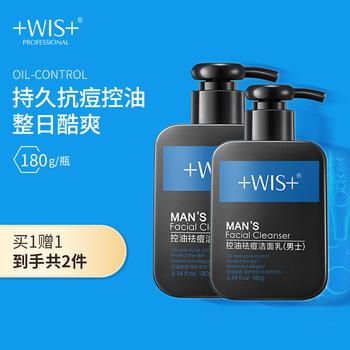 WIS男士控油祛痘洁面乳180g2瓶装清洁毛孔控油祛痘套装