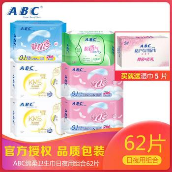 【超值62片】ABC卫生巾7包日夜周期含赠品