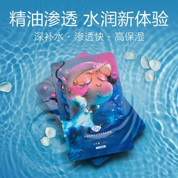 中国•阿芙深层补水保湿精油面膜(5片)