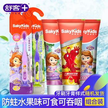 舒客宝贝3支牙膏+2支牙刷儿童成长牙膏牙刷套装