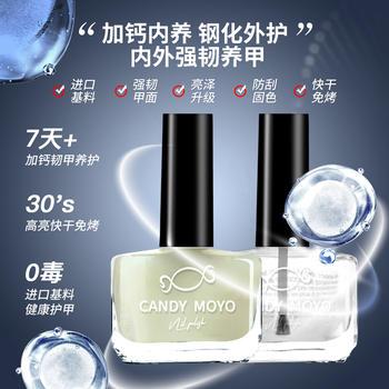 CandyMoyo膜玉美甲 透明指甲油打底封层滋养防护 8ml