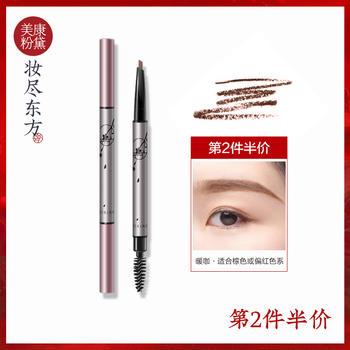 美康粉黛轻描素写眉笔 自动防水防汗持久不易脱色