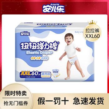 安儿乐拉拉裤弹力裤男女通用尿不湿XXL60片(15kg以上)
