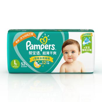帮宝适超薄干爽婴儿纸尿裤尿不湿男女宝通用L52片