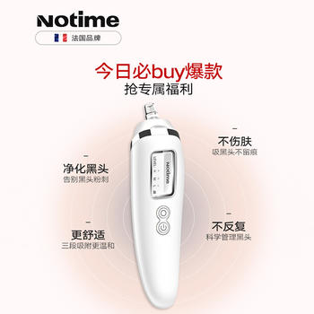 notime SKB-1601S吸黑头神器电动去粉刺美容仪毛孔清洁器
