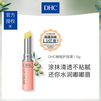 DHC橄榄护唇膏1.5g 日本正品口红打底润唇膏
