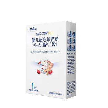 佳贝艾特羊奶粉1段婴儿0-6月盒装悦白进口试用装
