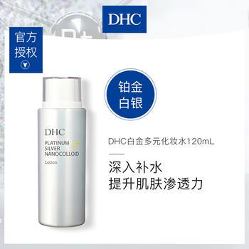 DHC白金多元化妆水120mL 细腻盈润清爽补水保湿滋润