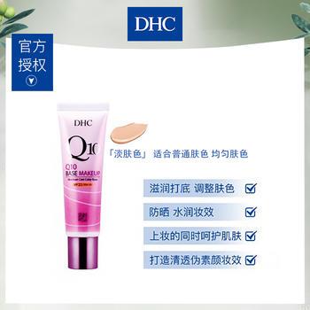 DHC紧致焕肤美容液隔离霜SPF22 PA++ 30g