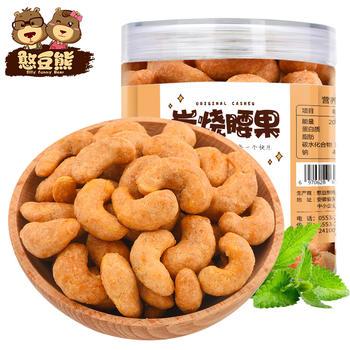 憨豆熊 腰果250g】奶油味坚果零食干果仁
