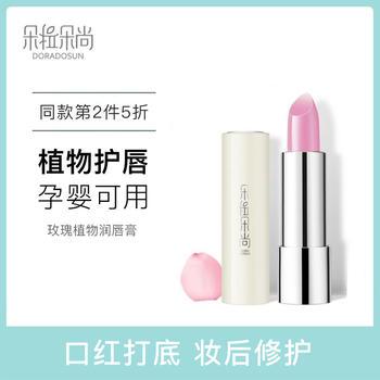 朵拉朵尚玫瑰水漾润唇膏3.8g/支天然植物配方妆前打底