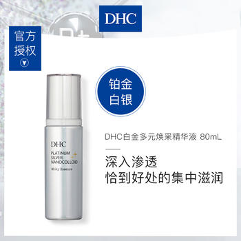DHC白金多元焕采精华液80mL  滋润护肤 ?#32435;?#26263;沉