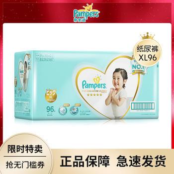 一级帮宝适进口婴儿轻薄透气纸尿裤尿不湿XL码96片