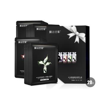 中国•膜法世家水光黑面膜贴 水润亮泽 尊享礼盒 20片