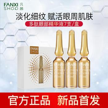 中国凡茜多肽安瓶眼部精华液淡化细纹紧致黑眼圈眼袋