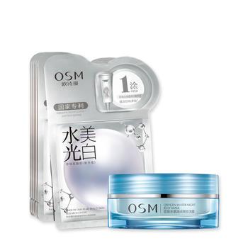 欧诗漫珍珠膜法水透白套组(水光面膜*6片+冻膜100g)
