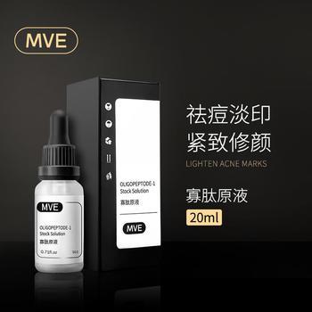 MVE寡肽原液 淡化痘印修护痘坑 冻干粉面部精华液