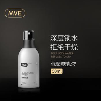MVE低聚糖乳液 补水保湿修护滋润清爽控油乳液