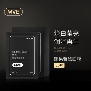 MVE熊果苷黑面膜 提亮肤色莹润补水保湿收敛毛孔面膜