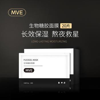 MVE生物糖胶面膜 舒缓修护肌肤淡化细纹补水保湿面膜
