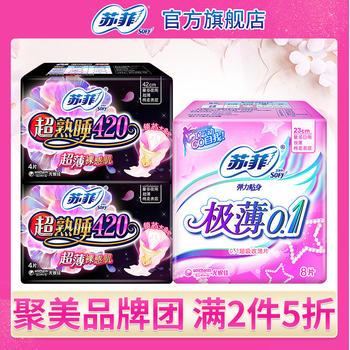 【聚美品牌团!2件5折】苏菲夏日组合极薄0.1卫生巾