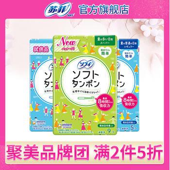 【聚美品牌团!2件5折】日本进口苏菲棉条19支组合装