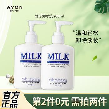 美国•雅芳(AVON)卸妆乳200ml 温和卸除淡妆