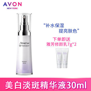 美国•雅芳(AVON)新活美白净润淡斑精华液30ml