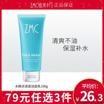 中国•植美村(ZMC)水精灵清透洁面乳100g