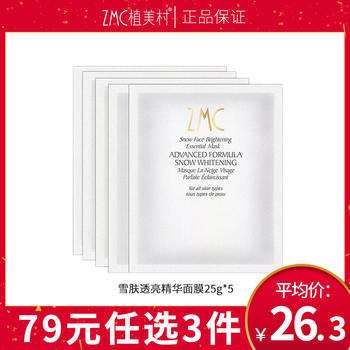 中国•植美村(ZMC)雪肤透亮精华面膜25g*5