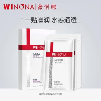 中国•薇诺娜极润保湿面膜20ml*6片