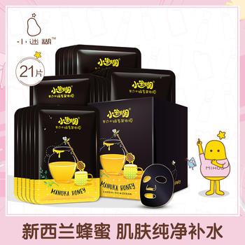 小迷糊麦卢卡蜂蜜黑面膜25ml*21改善外油内干