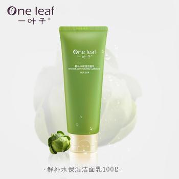中国•一叶子植物·酵素鲜补水保湿洁面乳