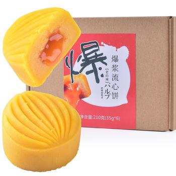 香楠流心酥210g爆浆奶黄流心饼点心杭州糕点