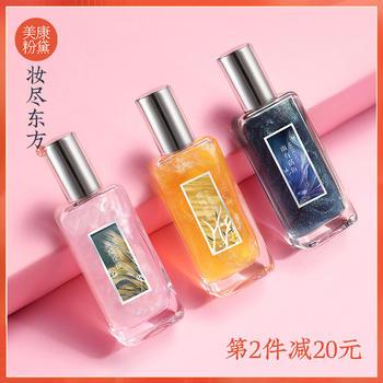 【买2减20元】美康粉黛鎏金香水淡香持久男女20ml