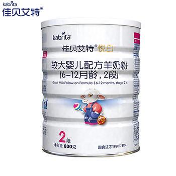 佳贝艾特金装婴幼儿羊奶粉2段悦白800g*7罐无积分