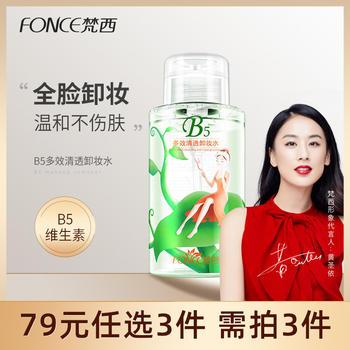 梵西B5卸妆水脸部温和深层清洁学生眼唇卸妆乳液