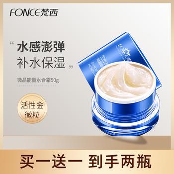 【第2件0元】梵西微晶能量水合面霜补水保湿护肤霜