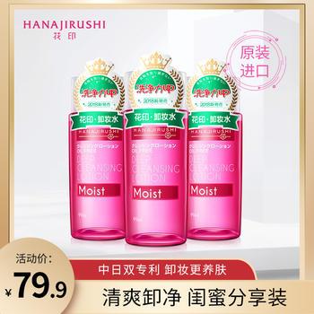 日本•花印(HANAJIRUSHI)卸妆水滋养型萌物套装(99ml*3)