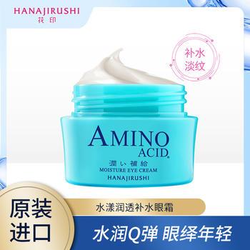 日本•花印水漾润透补水滋养眼霜30g
