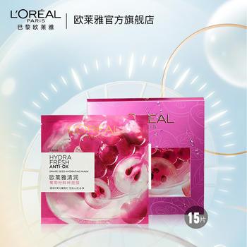 欧莱雅LOREAL清润葡萄籽鲜粹面膜35g*15pcs