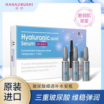 日本•花印玻尿酸细透补水安瓶(7支)